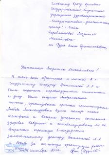 Отзыв №11